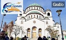 Екскурзия до Белград и Ниш! 2 нощувки със закуски, плюс транспорт и възможност за Сремски Карловци и Нови Сад