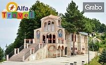 Екскурзия до Белинташ, Кръстова гора и Караджов камък с 1 нощувка със закуска и транспорт