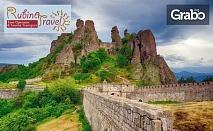 Екскурзия до Белоградчишки скали, Черепишки манастир и пещерите Леденика, Венеца и Съева дупка! 2 нощувки със закуски и транспорт