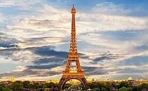 Екскурзия до Бенелюкс и Париж! Двупосочен самолетен билет + 6 нощувки на човек със закуски от Премио Травел