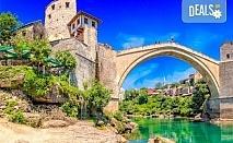 Екскурзия до Босна и Херцеговина, с Алиса Турс! 3 нощувки със закуски, хотели 2/3*, транспорт, програми в Сараево, Мостар, Вишеград, Меджугорие
