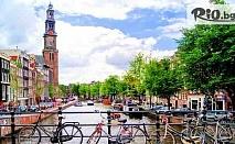 Екскурзия до Брюксел, Амстердам, Хага и Ротердам! 3 нощувки с 2 закуски + самолетен транспорт, от ВИП Турс