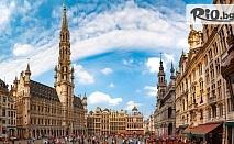 Екскурзия до Брюксел на дати по избор, с възможност за посещение на Брюж! 3 нощувки с 2 закуски + самолетен билет, от ВИП Турс