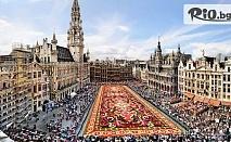 Екскурзия до Брюксел и Париж, с възможност за посещение на Брюж! 4 нощувки със закуски + двупосочен самолетен билет, от ВИП Турс