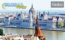 Екскурзия до Будапеща, Братислава и Виена през Септември! 2 нощувки със закуски и транспорт