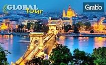 Екскурзия до Будапеща и Нови Сад! 2 нощувки със закуски, плюс транспорт и възможност за Вишеград, Естергом и Сентендре