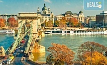 Екскурзия до Будапеща, Унгария: 2 нощувки със закуски, транспорт, екскурзовод и възможност за посещение на Виена, Вишеград, Естергом и Сентендре!