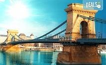 Екскурзия до Будапеща с възможност за посещение на Виена, Вишеград, Естергом и Сентендре! 2 нощувки със закуски, транспорт и водач от Комфорт Травел!