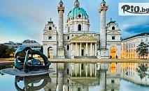 Екскурзия до Будапеща и Виена! 3 нощувки със закуски в хотел 2/3* + автобусен транспорт, водач и БОНУС: посещение на Вишеград и Сентендре, от Караджъ Турс