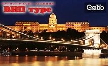 Екскурзия до Будапеща, Виена, Прага и Братислава! 4 нощувки със закуски, плюс самолетен и автобусен транспорт