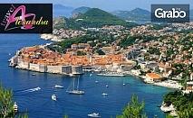 Екскурзия до Будва и Дубровник за 1 или 24 Май! 3 нощувки със закуски и вечери, плюс транспорт