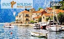 Екскурзия до Будва и Котор през Октомври! 3 нощувки със закуски и вечери, плюс транспорт и възможност за Дубровник