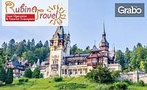 Екскурзия до Букурещ, Бран, Брашов, Предеал, Синая и Ръшнов през Май! 2 нощувки със закуски, плюс транспорт