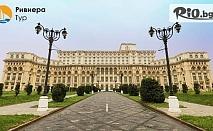 Екскурзия в Букурещ! 2 нощувка със закуски + транспорт и възможност за посещение на СПА Терме, от Ривиера Тур