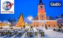 Екскурзия до Букурещ и Синая през Декември! Нощувка със закуска, плюс транспорт и посещение на коледните базари