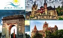 Екскурзия до Букурещ и Синая , Румъния. Транспорт + 2 нощувки със закуски от Еко Тур Къмпани. Възползвайте се за Великден или Гергьовден!