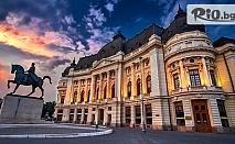Екскурзия до Букурещ и Синая с възможност за посещение на Бран и Брашов от 1 до 3 Октомври 2021г.! 2 нощувки със закуски + транспорт, от Рикотур