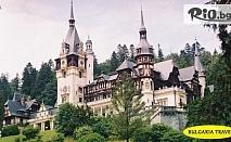Екскурзия до Букурещ с възможност за посещение на Бран, Брашов и Замъка на Дракула! 2 нощувки със закуски + транспорт и водач, от Bulgaria Travel