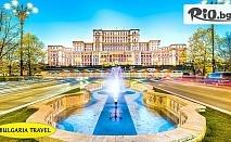 Екскурзия до Букурещ с възможност за посещение на Брашов, Бран и Синая! 2 нощувки със закуски + транспорт и водач, от Bulgaria Travel