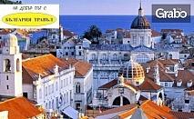 Екскурзия до Черна гора и Хърватия! 4 нощувки със закуски и вечери, плюс транспорт