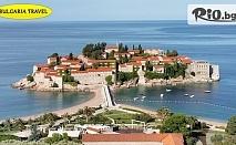 Екскурзия до Черна гора! 5 нощувки със закуски и вечери в Хотел Pearl beach + транспорт и водач, от Bulgaria Travel