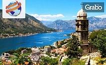 Екскурзия до Черна гора през Септември! 3 нощувки със закуски и вечери, плюс транспорт