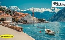 Екскурзия до Черногорската Ривиера и Дубровник! 4 нощувки със закуски и вечери в хотел 3* + транспорт и туристическа програма, от Bulgaria Travel