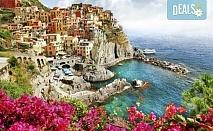 Екскурзия до Чинкуе Терре и Тоскана! 4 нощувки със закуски и вечери в Монтекатини Терме, самолетен билет, екскурзовод!