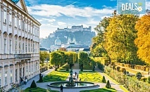 Екскурзия до Цюрих, Женева, Люцерн, Милано, Загреб и Залцбург - 4 нощувки и закуски, транспорт и екскурзоводско обслужване