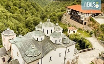 Екскурзия за 1 ден до Крива паланка и Осоговския манастир в Македония - транспорт и екскурзовод от Еко Тур!