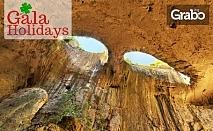 Екскурзия за 1 ден до пещера Проходна, карстов извор Златна Панега и Национален пещерен дом в село Карлуково