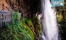Екскурзия за 1 ден през август или септември до Едеса - града на водопадите! Транспорт и екскурзовод от Глобул Турс!