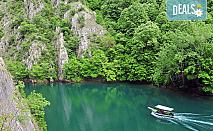 Екскурзия за 1 ден до Скопие и каньона Матка! Транспорт и водач от Глобул Турс