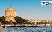 Екскурзия за Димитровден до Солун, Гърция! Нощувка със закуска + транспорт, от Онлайн Травъл
