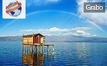 Екскурзия до Дойран и Дойранско езеро! Нощувка със закуска и вечеря, плюс транспорт и посещение на Рупите