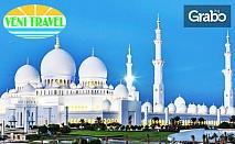 Екскурзия до Дубай и Абу Даби през Октомври! 6 нощувки със закуски в хотел Ibis Al Barsha 3*, плюс самолетен транспорт