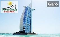 Екскурзия до Дубай! 4 нощувки със закуски, плюс самолетен транспорт, круиз с вечеря и обиколка