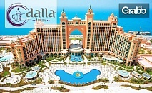 Екскурзия до Дубай през Ноември или Декември! 5 нощувки със закуски, плюс самолетен транспорт