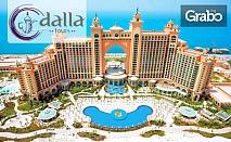 Екскурзия до Дубай през Септември! 7 нощувки със закуски, плюс самолетен транспорт