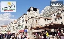 Екскурзия до Дурас, Будва, Котор, Дубровник и Охрид през Април! 4 нощувки със закуски и вечери, плюс транспорт