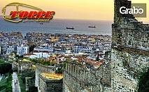 Екскурзия до Филипи, Алистрати, Солун и Кавала, с 1 нощувка със закуска и транспорт