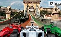 Екскурзия за Формула 1 в Будапеща от 30 Юли до 3 Август! 2 нощувки + транспорт и водач, от Караджъ Турс
