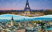 Екскурзия до Франция, Швейцария и Германия.Транспорт, 7 нощувки на човек със закуски  от ТА БОЛГЕРИАН ХОЛИДЕЙС КИТЕН