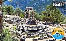 Eкскурзия в Гърция - предсказания в Делфи и корабът на аргонавтите във Волос! 2 нощувки със закуски и транспорт
