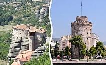 Екскурзия до Гърция - Солун и Метеора - Осмото чудо на света! Транспорт + 2 нощувки на човек със закуски от АБВ Травелс за 129 лв.