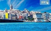 Екскурзия за Гергьовден до Истанбул и Одрин, Турция! 3 нощувки със закуски, транспорт, пътни и гранични такси, представител на Далла Турс!
