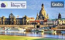 Екскурзия до Германия, Чехия и Унгария през Юли! 7 нощувки със закуски, плюс транспорт