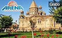 Екскурзия до Грузия и Армения! 7 нощувки със закуски, плюс самолетен и автобусен транспорт