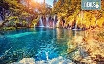 Екскурзия до Хърватия - Плитвишки езера, Опатия и Риека: 3 нощувки със закуски и вечери, посещение на Загреб, транспорт и водач