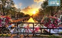Екскурзия до Холандия за Фестивала на лалетo и парада на цветята! 9 нощувки и закуски, транспорт и посещение на Амстердам, Будапеща, Прага, Залцбург, Мюнхен и Брюксел!